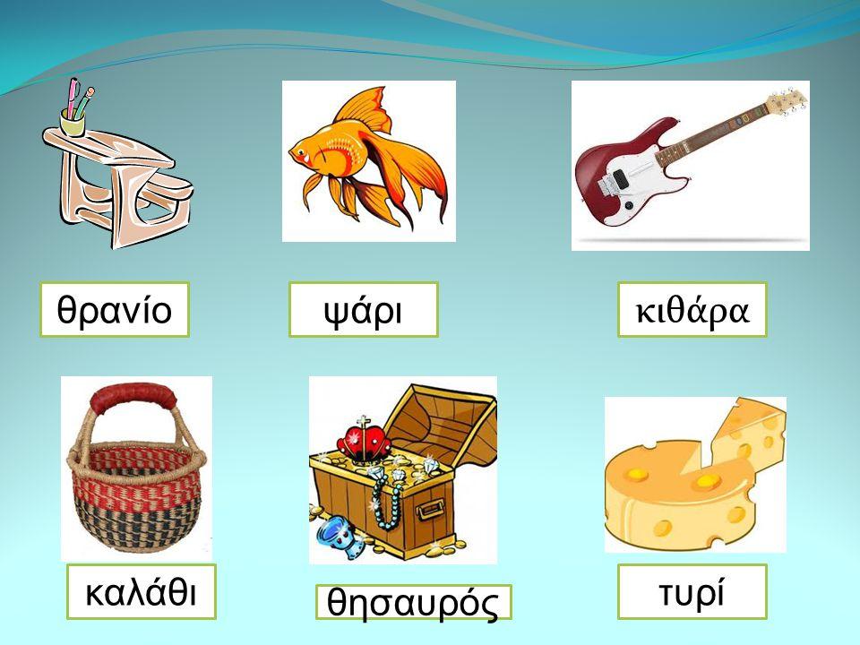 Άσκηση 2 (Ο Καραγκιόζης παρακινεί τα παιδιά να γράψουν το Θ θ, όπου λείπει από τις εικόνες και μετά να τις διαβάσουν μαζί.
