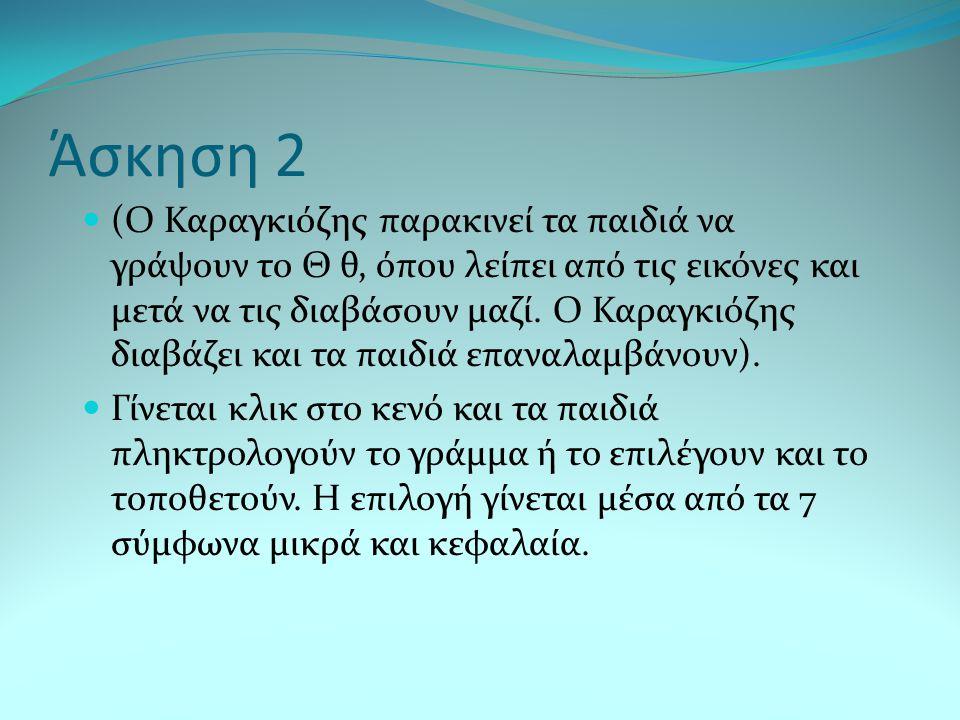 Άσκηση 2 (Ο Καραγκιόζης παρακινεί τα παιδιά να γράψουν το Θ θ, όπου λείπει από τις εικόνες και μετά να τις διαβάσουν μαζί. Ο Καραγκιόζης διαβάζει και