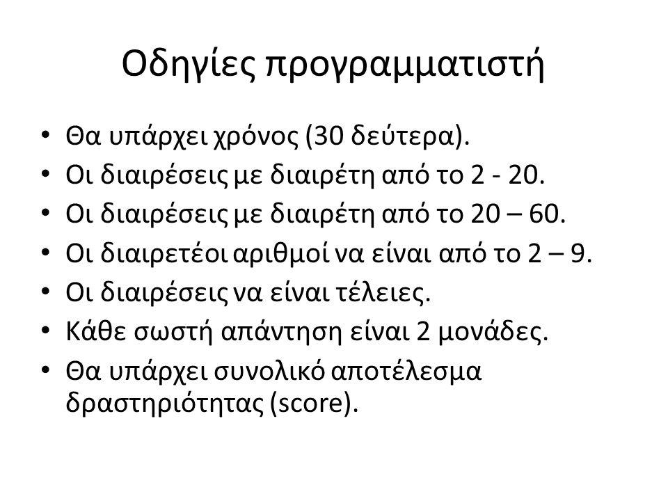 Οδηγίες προγραμματιστή Θα υπάρχει χρόνος (30 δεύτερα). Οι διαιρέσεις με διαιρέτη από το 2 - 20. Οι διαιρέσεις με διαιρέτη από το 20 – 60. Οι διαιρετέο