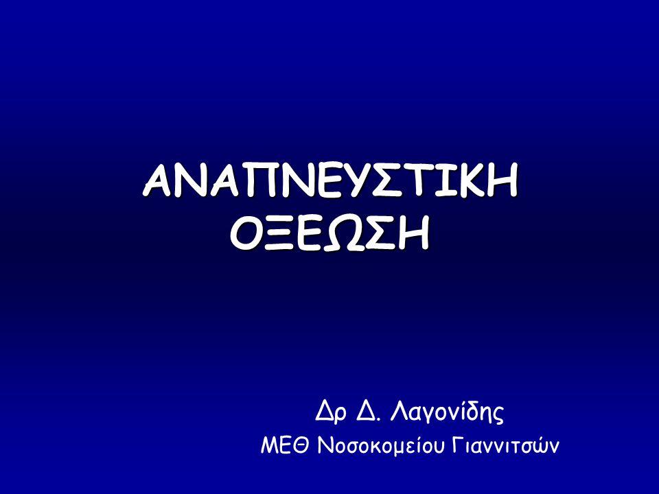 ΑΝΑΠΝΕΥΣΤΙΚΗ OΞΕΩΣΗ Δρ Δ. Λαγονίδης ΜΕΘ Νοσοκομείου Γιαννιτσών