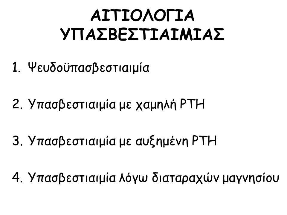 ΑΙΤΙΟΛΟΓΙΑ ΥΠΑΣΒΕΣΤΙΑΙΜΙΑΣ 1.Ψευδοϋπασβεστιαιμία 2.Υπασβεστιαιμία με χαμηλή PTH 3.Υπασβεστιαιμία με αυξημένη PTH 4.Υπασβεστιαιμία λόγω διαταραχών μαγνησίου