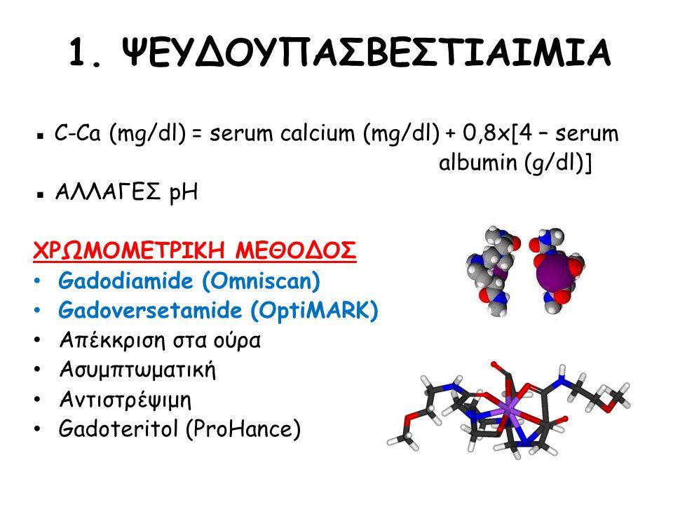ΥΠΟΜΑΓΝΗΣΙΑΙΜΙΑ ▪ Μειωμένη έκκριση PTH ▪ Αντίσταση στη δράση της PTH ▪ Μείωση καλσιτριόλης 4.