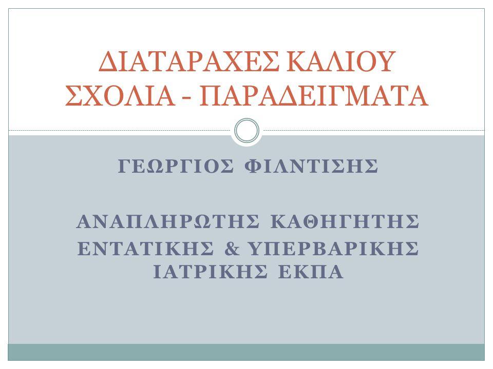 ΓΕΩΡΓΙΟΣ ΦΙΛΝΤΙΣΗΣ ΑΝΑΠΛΗΡΩΤΗΣ ΚΑΘΗΓΗΤΗΣ ΕΝΤΑΤΙΚΗΣ & ΥΠΕΡΒΑΡΙΚΗΣ ΙΑΤΡΙΚΗΣ ΕΚΠΑ ΔΙΑΤΑΡΑΧΕΣ ΚΑΛΙΟΥ ΣΧΟΛΙΑ - ΠΑΡΑΔΕΙΓΜΑΤΑ