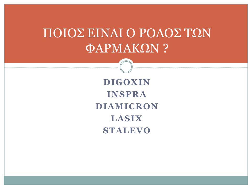 DIGOXIN INSPRA DIAMICRON LASIX STALEVO ΠΟΙΟΣ ΕΙΝΑΙ Ο ΡΟΛΟΣ ΤΩΝ ΦΑΡΜΑΚΩΝ ?