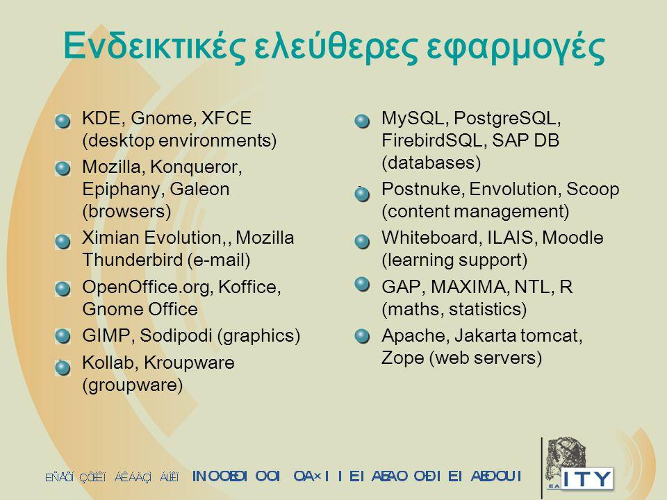 Ενδεικτικές ελεύθερες εφαρμογές KDE, Gnome, XFCE (desktop environments) Mozilla, Konqueror, Epiphany, Galeon (browsers) Ximian Evolution,, Mozilla Thu