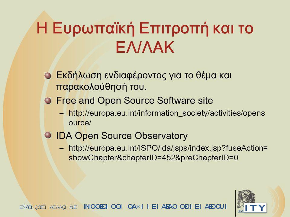 Η Ευρωπαϊκή Επιτροπή και το ΕΛ/ΛΑΚ Εκδήλωση ενδιαφέροντος για το θέμα και παρακολούθησή του. Free and Open Source Software site –http://europa.eu.int/