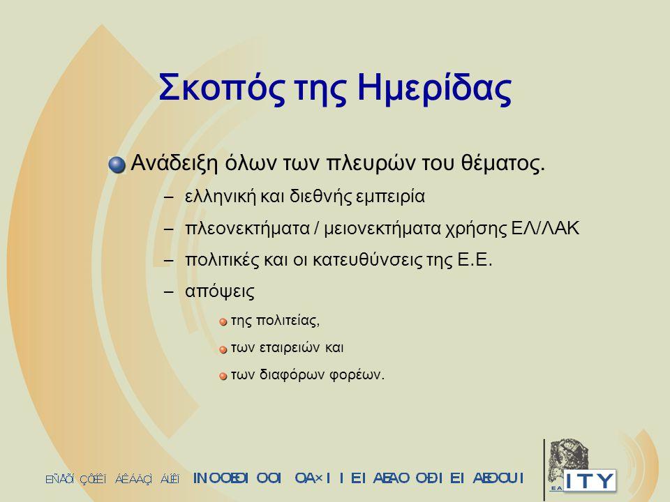Σκοπός της Ημερίδας Ανάδειξη όλων των πλευρών του θέματος. –ελληνική και διεθνής εμπειρία –πλεονεκτήματα / μειονεκτήματα χρήσης ΕΛ/ΛΑΚ –πολιτικές και