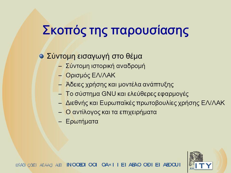 Σκοπός της παρουσίασης Σύντομη εισαγωγή στο θέμα –Σύντομη ιστορική αναδρομή –Ορισμός ΕΛ/ΛΑΚ –Άδειες χρήσης και μοντέλα ανάπτυξης –Το σύστημα GNU και ελεύθερες εφαρμογές –Διεθνής και Ευρωπαϊκές πρωτοβουλίες χρήσης ΕΛ/ΛΑΚ –Ο αντίλογος και τα επιχειρήματα –Ερωτήματα