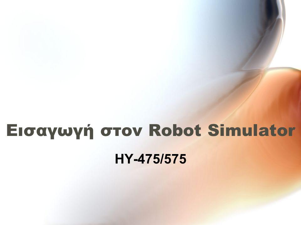 Εισαγωγή στον Robot Simulator HY-475/575