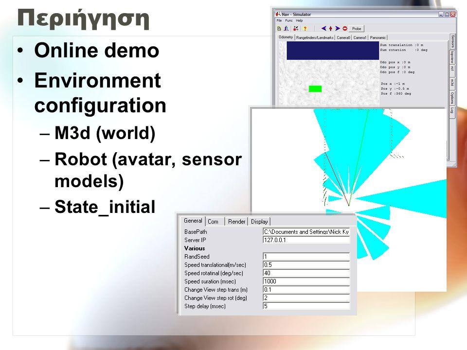 Περιήγηση Online demo Environment configuration –M3d (world) –Robot (avatar, sensor models) –State_initial