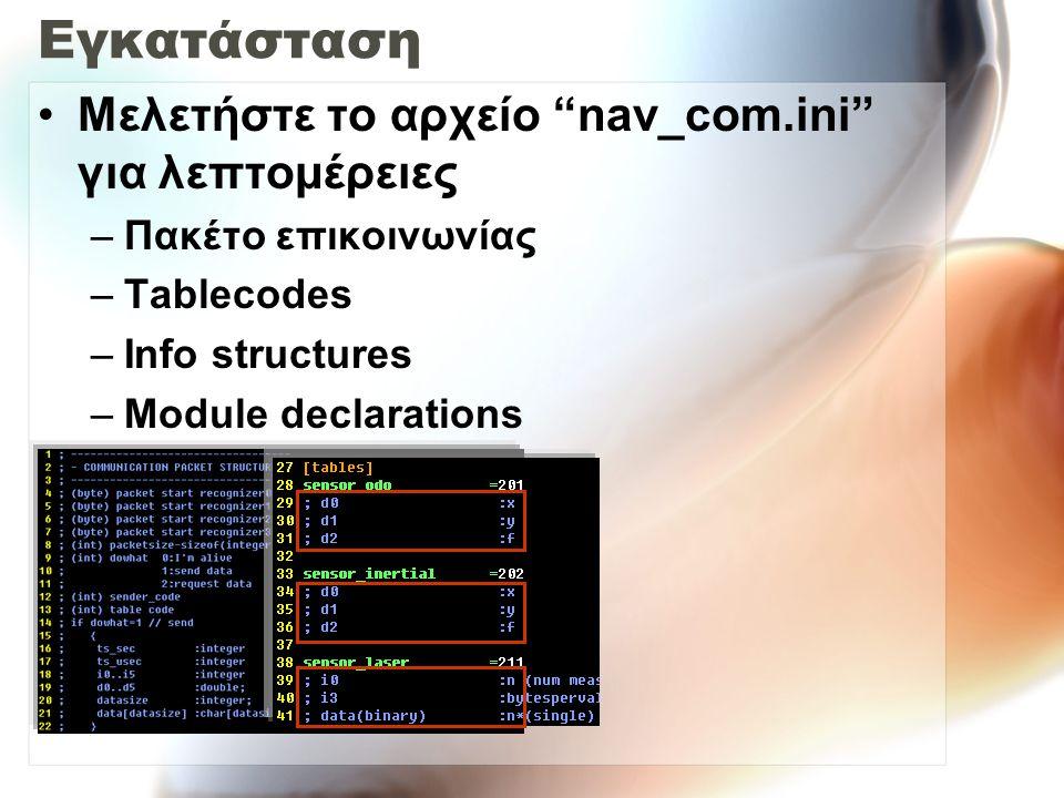 Εγκατάσταση Μελετήστε το αρχείο nav_com.ini για λεπτομέρειες –Πακέτο επικοινωνίας –Tablecodes –Info structures –Module declarations