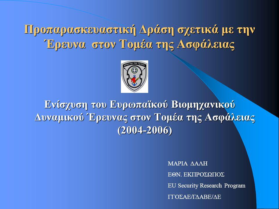 Προπαρασκευαστική Δράση σχετικά με την Έρευνα στον Τομέα της Ασφάλειας Ενίσχυση του Ευρωπαϊκού Βιομηχανικού Δυναμικού Έρευνας στον Τομέα της Ασφάλειας (2004-2006) ΜΑΡΙΑ ΔΑΛΗ ΕΘΝ.