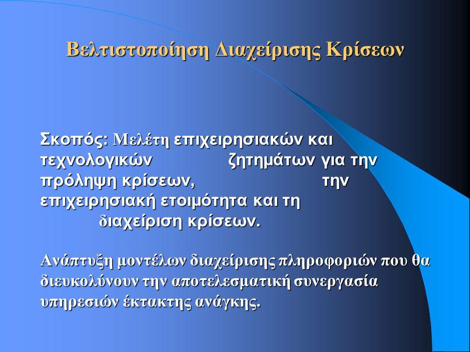 Βελτιστοποίηση Διαχείρισης Κρίσεων Σκοπός: Μελέτη επιχειρησιακών και τεχνολογικών ζητημάτων για την πρόληψη κρίσεων, την επιχειρησιακή ετοιμότητα και τη δ ιαχείριση κρίσεων.