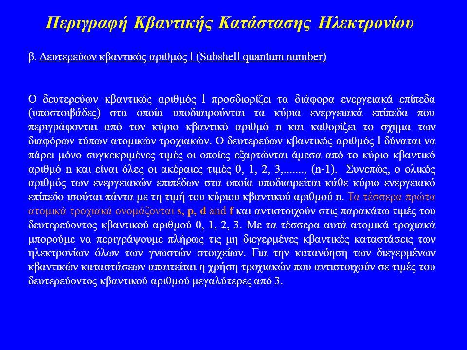 Περιγραφή Κβαντικής Κατάστασης Ηλεκτρονίου β. Δευτερεύων κβαντικός αριθμός l (Subshell quantum number) Ο δευτερεύων κβαντικός αριθμός l προσδιορίζει τ