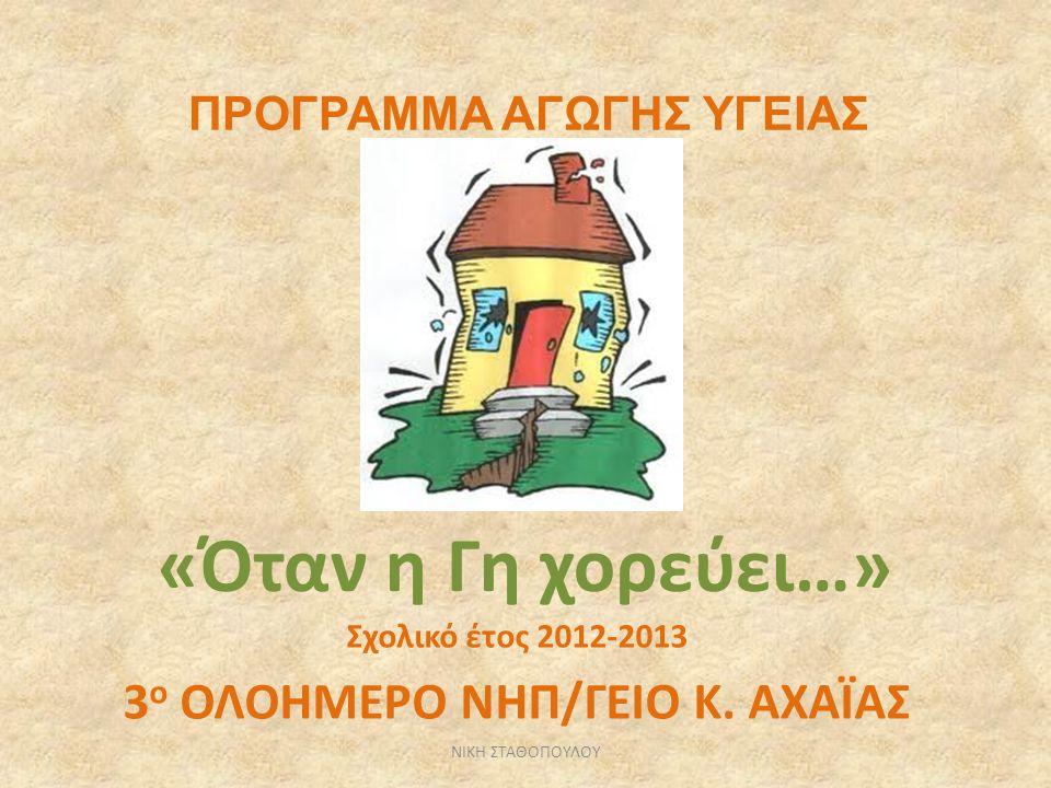 Αποφασίσαμε να ενημερώσουμε για όσα μάθαμε, όλους τους πολίτες της πόλης μας, με τη δημιουργία μιας αφίσας.