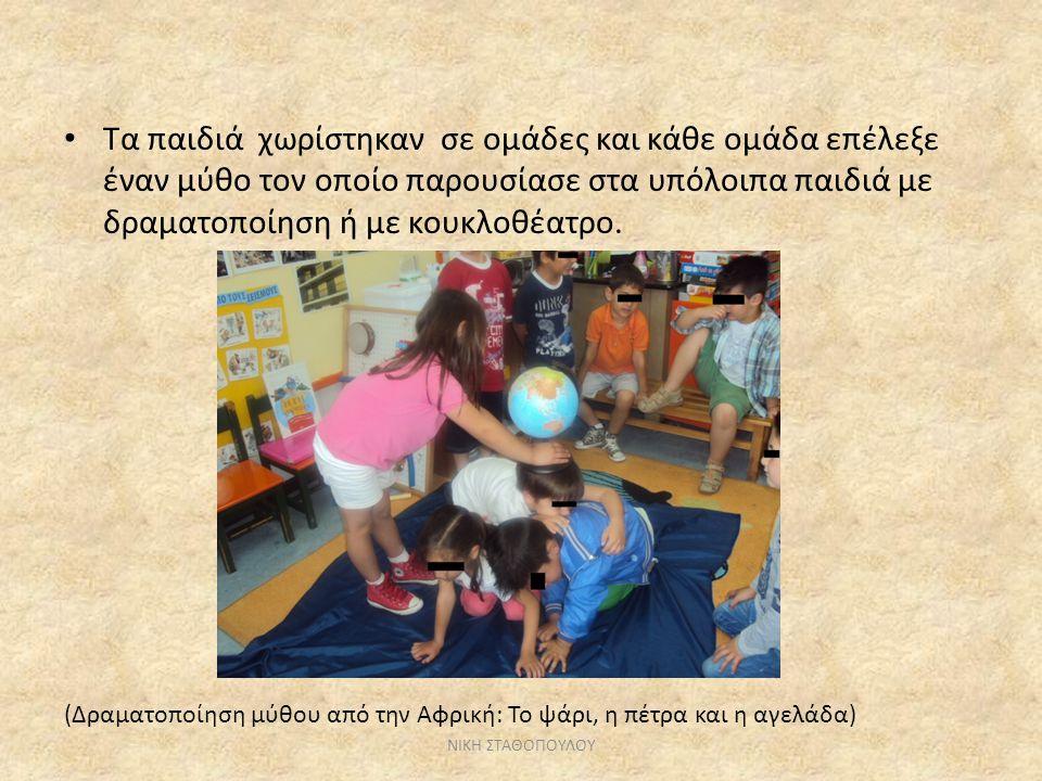 Τα παιδιά χωρίστηκαν σε ομάδες και κάθε ομάδα επέλεξε έναν μύθο τον οποίο παρουσίασε στα υπόλοιπα παιδιά με δραματοποίηση ή με κουκλοθέατρο. (Δραματοπ