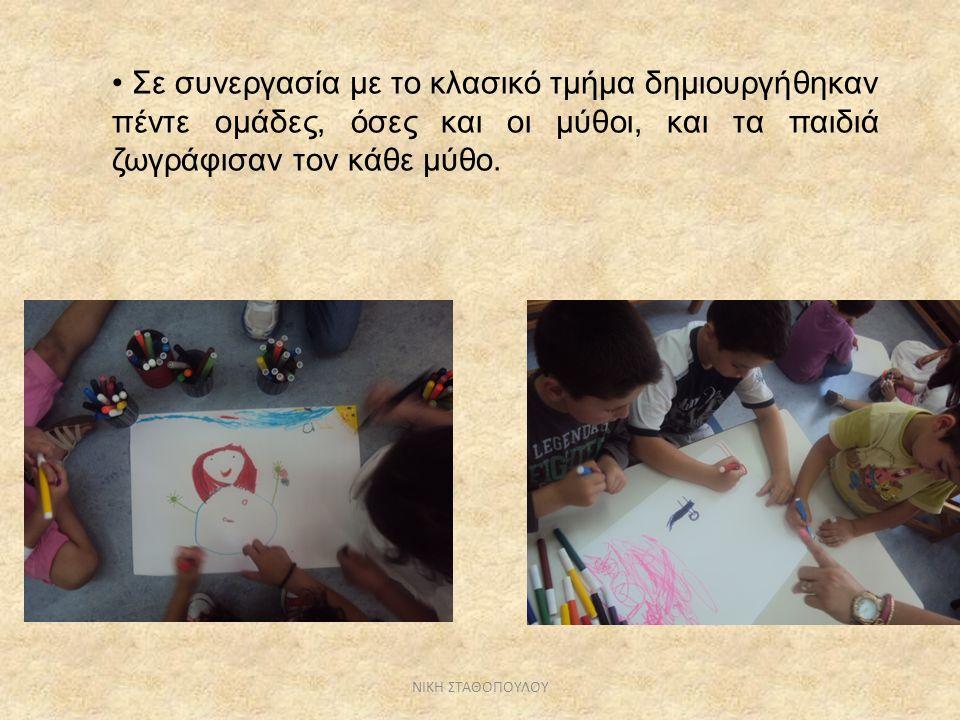Σε συνεργασία με το κλασικό τμήμα δημιουργήθηκαν πέντε ομάδες, όσες και οι μύθοι, και τα παιδιά ζωγράφισαν τον κάθε μύθο. ΝΙΚΗ ΣΤΑΘΟΠΟΥΛΟΥ