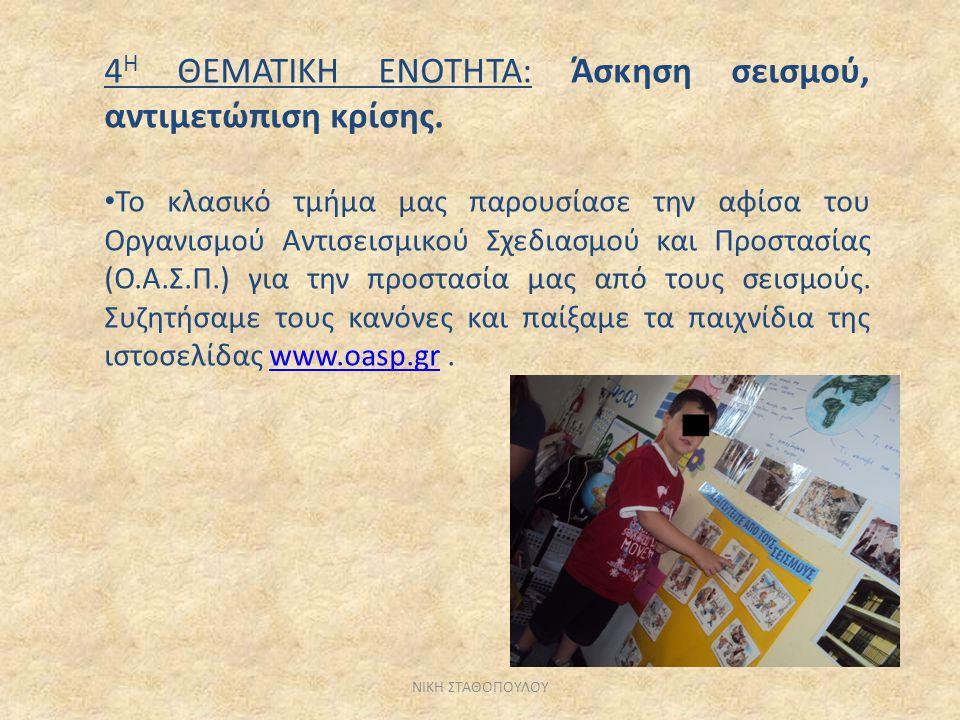 4 Η ΘΕΜΑΤΙΚΗ ΕΝΟΤΗΤΑ: Άσκηση σεισμού, αντιμετώπιση κρίσης. Το κλασικό τμήμα μας παρουσίασε την αφίσα του Οργανισμού Αντισεισμικού Σχεδιασμού και Προστ