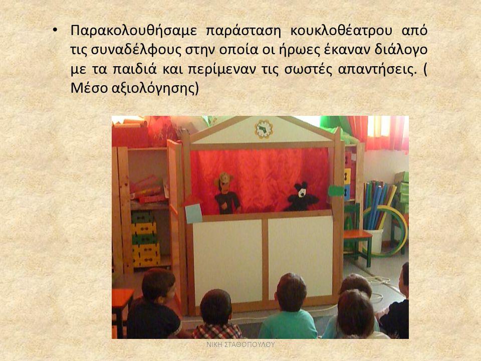 Παρακολουθήσαμε παράσταση κουκλοθέατρου από τις συναδέλφους στην οποία οι ήρωες έκαναν διάλογο με τα παιδιά και περίμεναν τις σωστές απαντήσεις. ( Μέσ