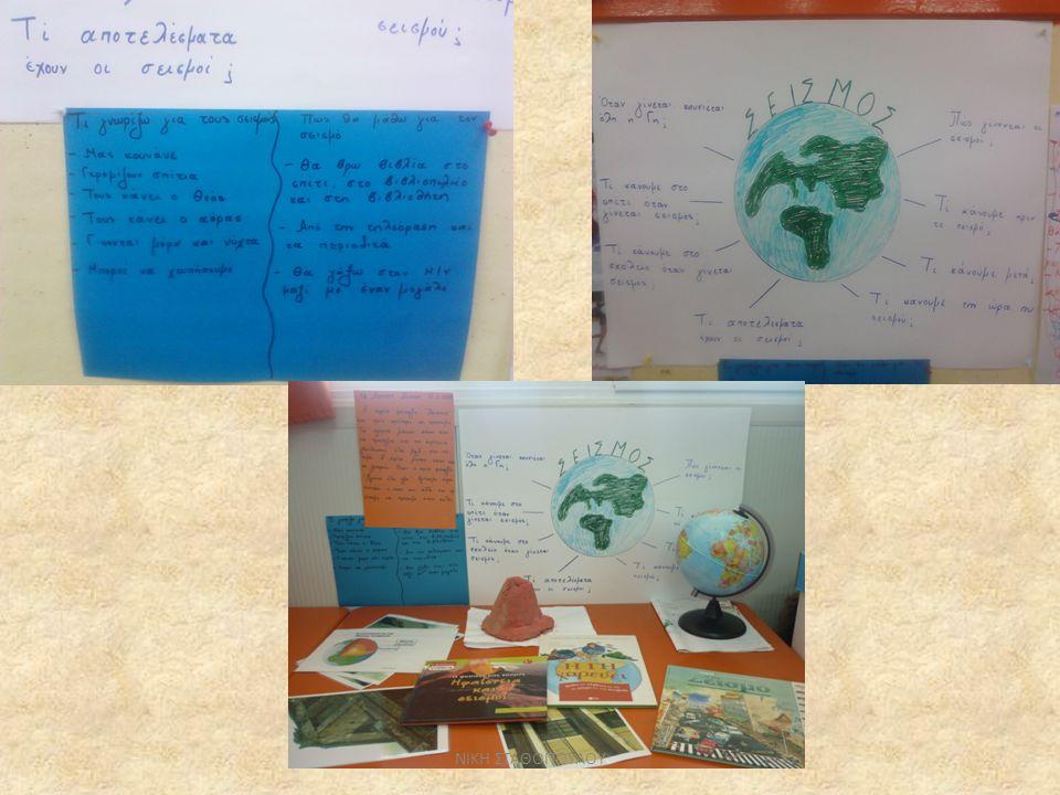 2 Η ΘΕΜΑΤΙΚΗ ΕΝΟΤΗΤΑ: Κατανόηση του φαινομένου Μελέτη του εσωτερικού της Γης με τη χρήση εικόνων και ενός ομοιώματος που κατασκευάσαμε με πλαστελίνη.