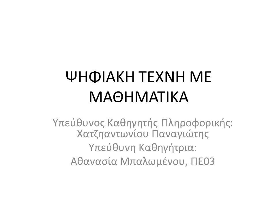 Η ΟΜΑΔΑ: Όμιλος Μαθηματικών ΠΠΓΠΠ: «Τα Μαθηματικά της Τέχνης και η τέχνη των Μαθηματικών» Υπεύθυνη καθηγήτρια: Αθανασία Μπαλωμένου Μαθητές: Βενέρης Ιωάννης Γεραμούτσος Γεώργιος Ζαπάντες Διονύσης Κονταξής Κωνσταντίνος Κουκουβέλα Ασπασία Λίπκα Ρουθ-Μαρία Παπαδοπούλου Αριστέα Πρωτοπαπάς Ανδρέας Σουρής Νικόλαος Στεργιοπούλου Ειρήνη Τσακουμάγκος Ιωάννης Φούσκας Φώτης
