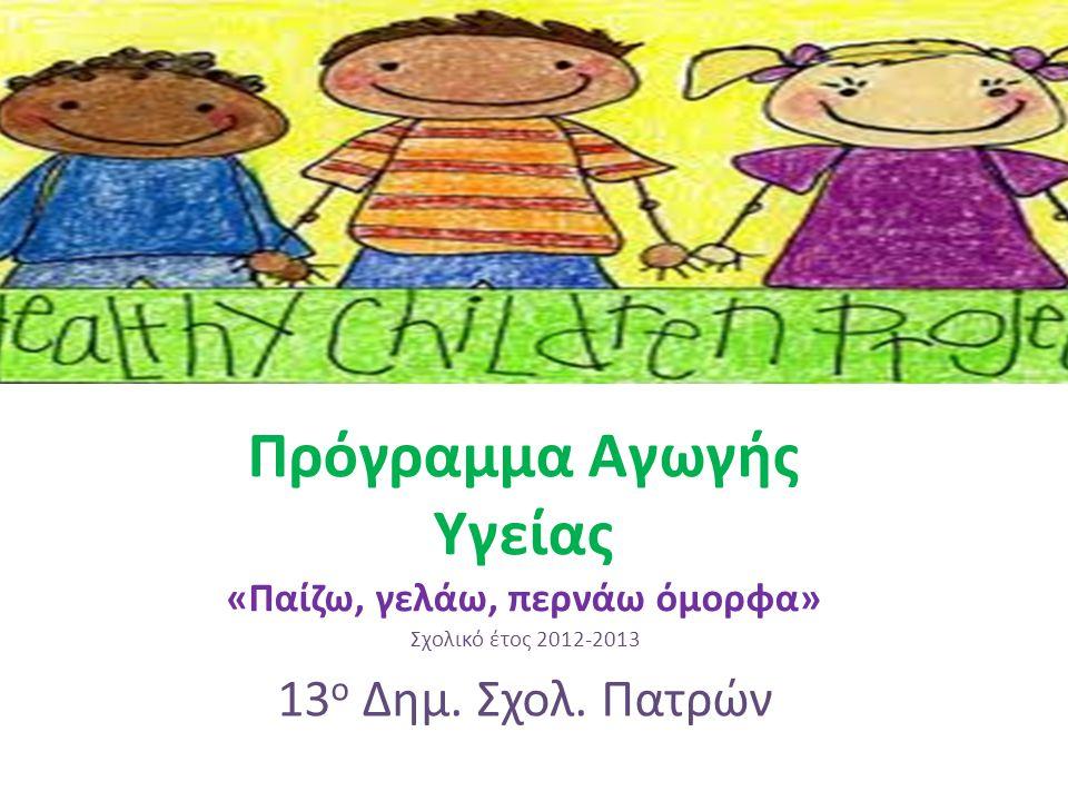 Πρόγραμμα Αγωγής Υγείας «Παίζω, γελάω, περνάω όμορφα» Σχολικό έτος 2012-2013 13 ο Δημ. Σχολ. Πατρών