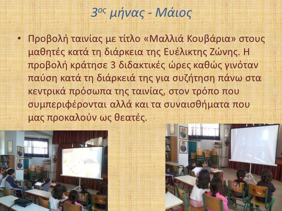 3 ος μήνας - Μάιος Προβολή ταινίας με τίτλο «Μαλλιά Κουβάρια» στους μαθητές κατά τη διάρκεια της Ευέλικτης Ζώνης. Η προβολή κράτησε 3 διδακτικές ώρες