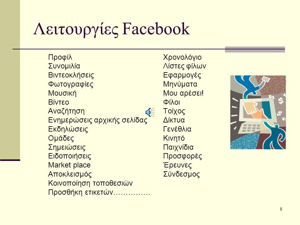 7 Γιατί το facebook είναι ο δημοφιλέστερος ιστότοπος κοινωνικής δικτύωσης;  Προσφέρει ένα πλήθος λειτουργιών, που συνεχώς ανανεώνονται  Απευθύνεται