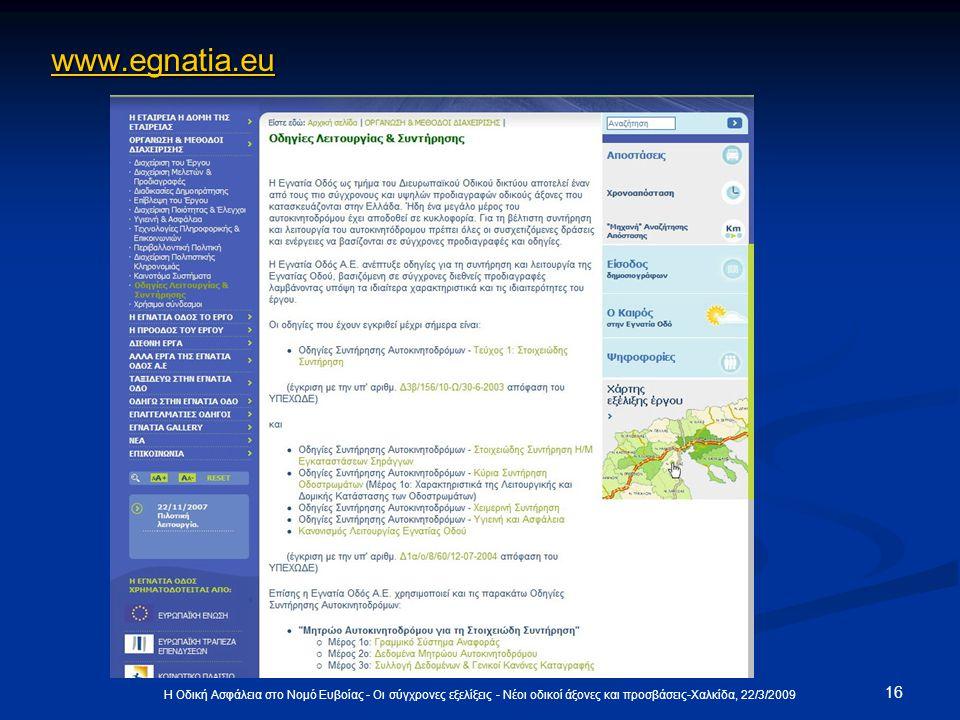 16 Η Οδική Ασφάλεια στο Νομό Ευβοίας - Οι σύγχρονες εξελίξεις - Νέοι οδικοί άξονες και προσβάσεις-Χαλκίδα, 22/3/2009 www.egnatia.eu