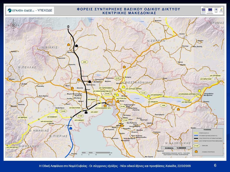 6 Η Οδική Ασφάλεια στο Νομό Ευβοίας - Οι σύγχρονες εξελίξεις - Νέοι οδικοί άξονες και προσβάσεις-Χαλκίδα, 22/3/2009