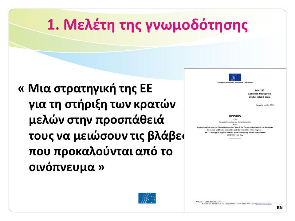 1. Μελέτη της γνωμοδότησης « Μια στρατηγική της ΕΕ για τη στήριξη των κρατών μελών στην προσπάθειά τους να μειώσουν τις βλάβες που προκαλούνται από το