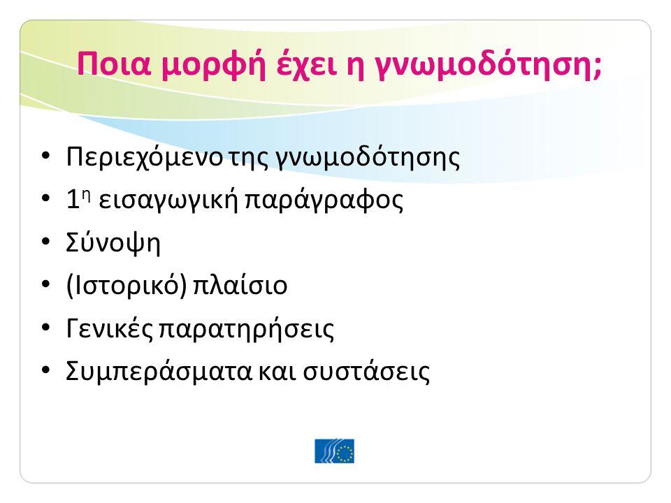 Ποια μορφή έχει η γνωμοδότηση; Περιεχόμενο της γνωμοδότησης 1 η εισαγωγική παράγραφος Σύνοψη (Ιστορικό) πλαίσιο Γενικές παρατηρήσεις Συμπεράσματα και συστάσεις
