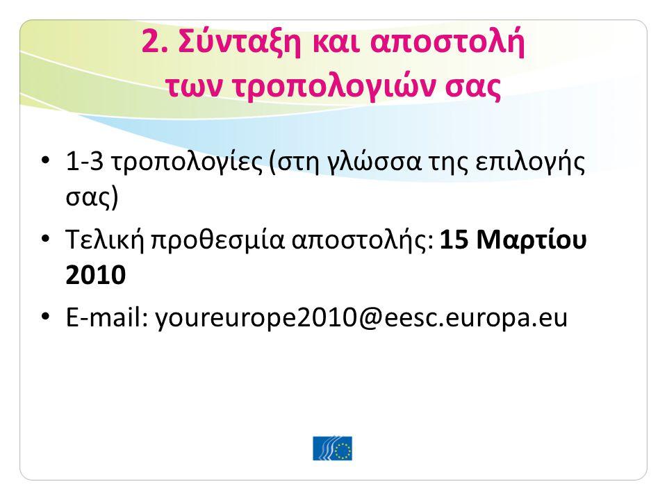 2. Σύνταξη και αποστολή των τροπολογιών σας 1-3 τροπολογίες (στη γλώσσα της επιλογής σας) Τελική προθεσμία αποστολής: 15 Μαρτίου 2010 E-mail: youreuro