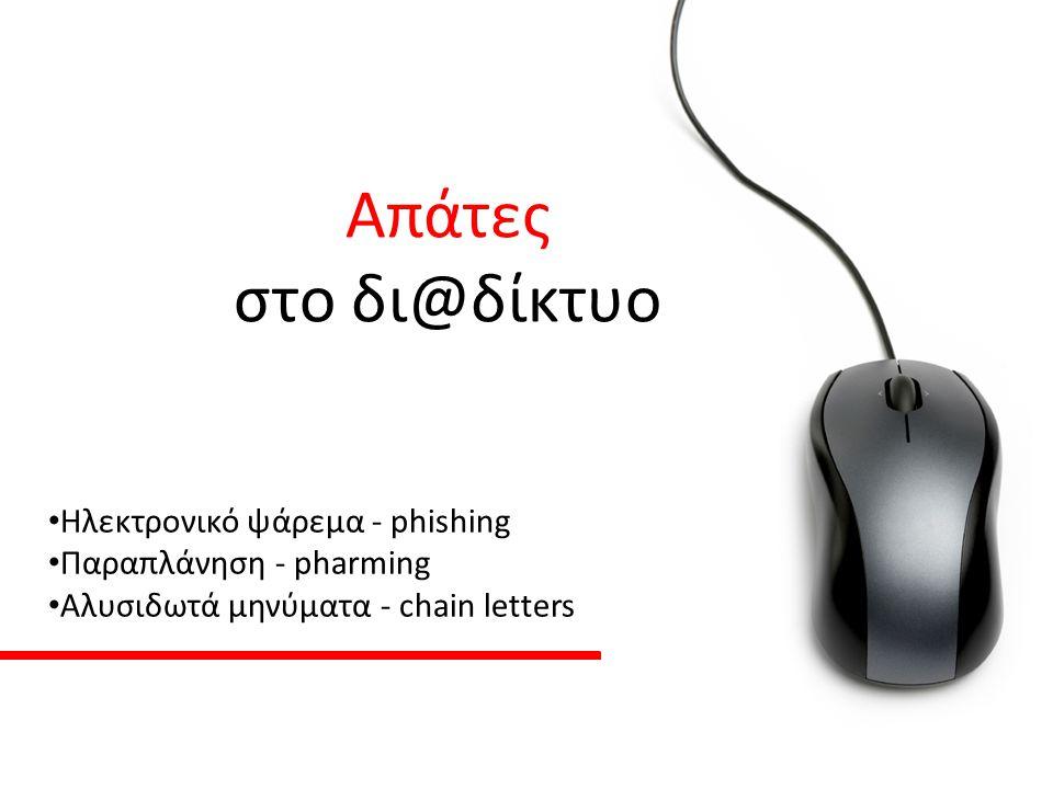 Απάτες στο δι@δίκτυο Ηλεκτρονικό ψάρεμα - phishing Παραπλάνηση - pharming Αλυσιδωτά μηνύματα - chain letters
