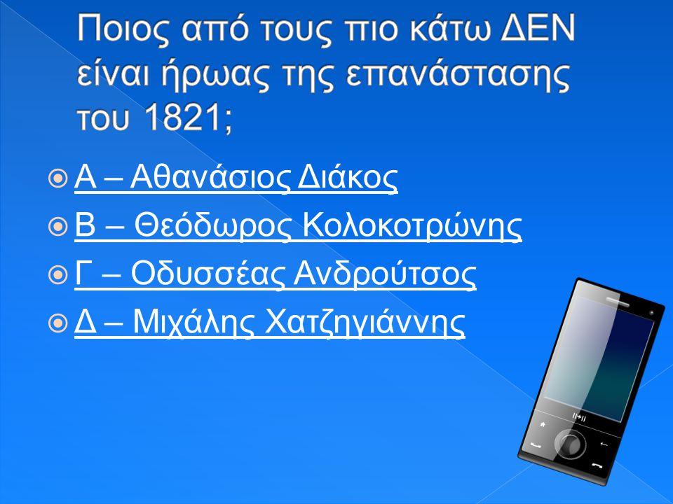  A – Αθανάσιος Διάκος A – Αθανάσιος Διάκος  B – Θεόδωρος Κολοκοτρώνης B – Θεόδωρος Κολοκοτρώνης  Γ – Οδυσσέας Ανδρούτσος Γ – Οδυσσέας Ανδρούτσος 