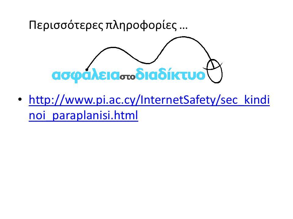 Περισσότερες πληροφορίες … http://www.pi.ac.cy/InternetSafety/sec_kindi noi_paraplanisi.html http://www.pi.ac.cy/InternetSafety/sec_kindi noi_paraplan