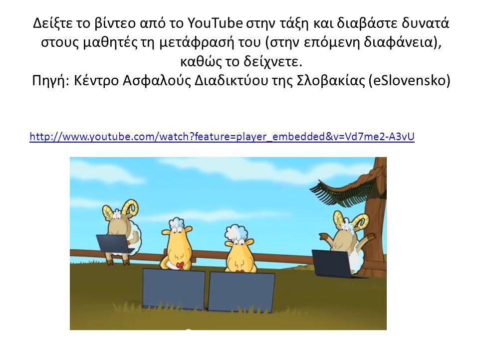 Δείξτε το βίντεο από το YouTube στην τάξη και διαβάστε δυνατά στους μαθητές τη μετάφρασή του (στην επόμενη διαφάνεια), καθώς το δείχνετε. Πηγή: Κέντρο