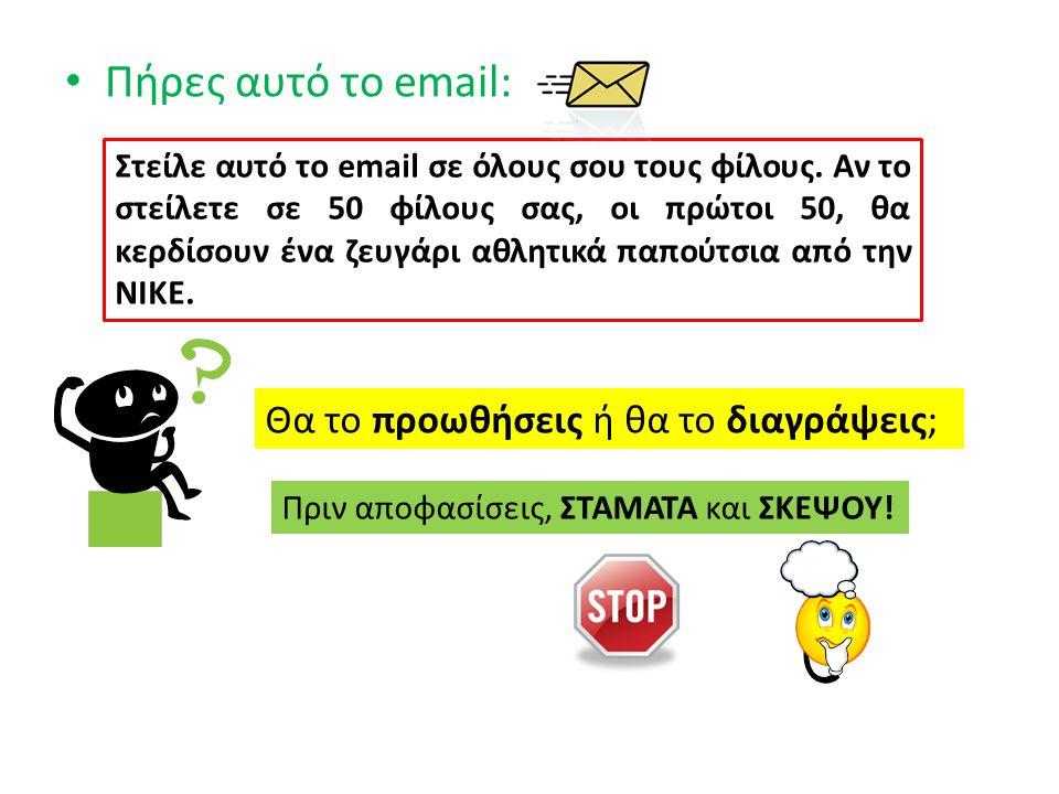 Πήρες αυτό το email: Θα το προωθήσεις ή θα το διαγράψεις; Στείλε αυτό το email σε όλους σου τους φίλους. Αν το στείλετε σε 50 φίλους σας, οι πρώτοι 50