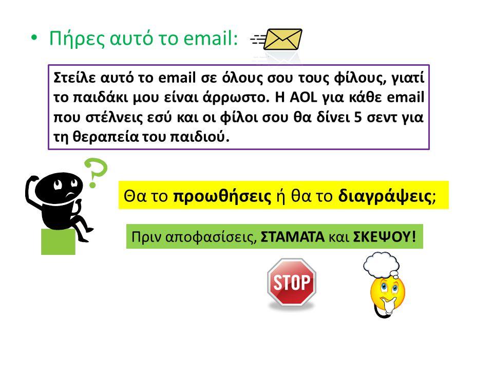 Πήρες αυτό το email: Θα το προωθήσεις ή θα το διαγράψεις; Στείλε αυτό το email σε όλους σου τους φίλους, γιατί το παιδάκι μου είναι άρρωστο. Η AOL για