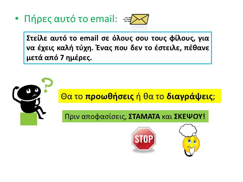 Πήρες αυτό το email: Θα το προωθήσεις ή θα το διαγράψεις; Στείλε αυτό το email σε όλους σου τους φίλους, για να έχεις καλή τύχη. Ένας που δεν το έστει
