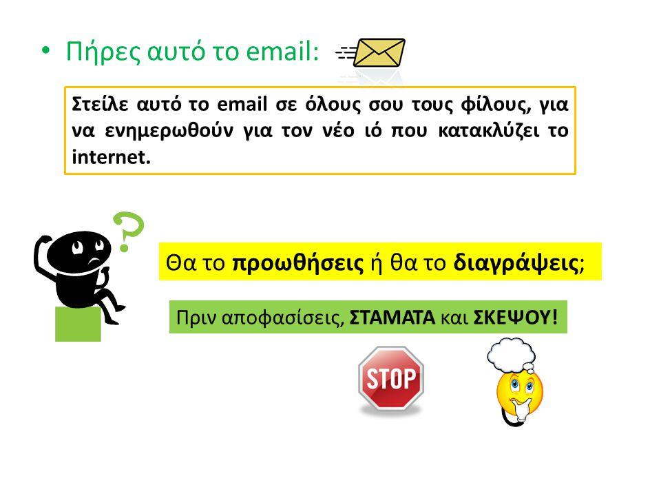 Πήρες αυτό το email: Θα το προωθήσεις ή θα το διαγράψεις; Στείλε αυτό το email σε όλους σου τους φίλους, για να ενημερωθούν για τον νέο ιό που κατακλύ