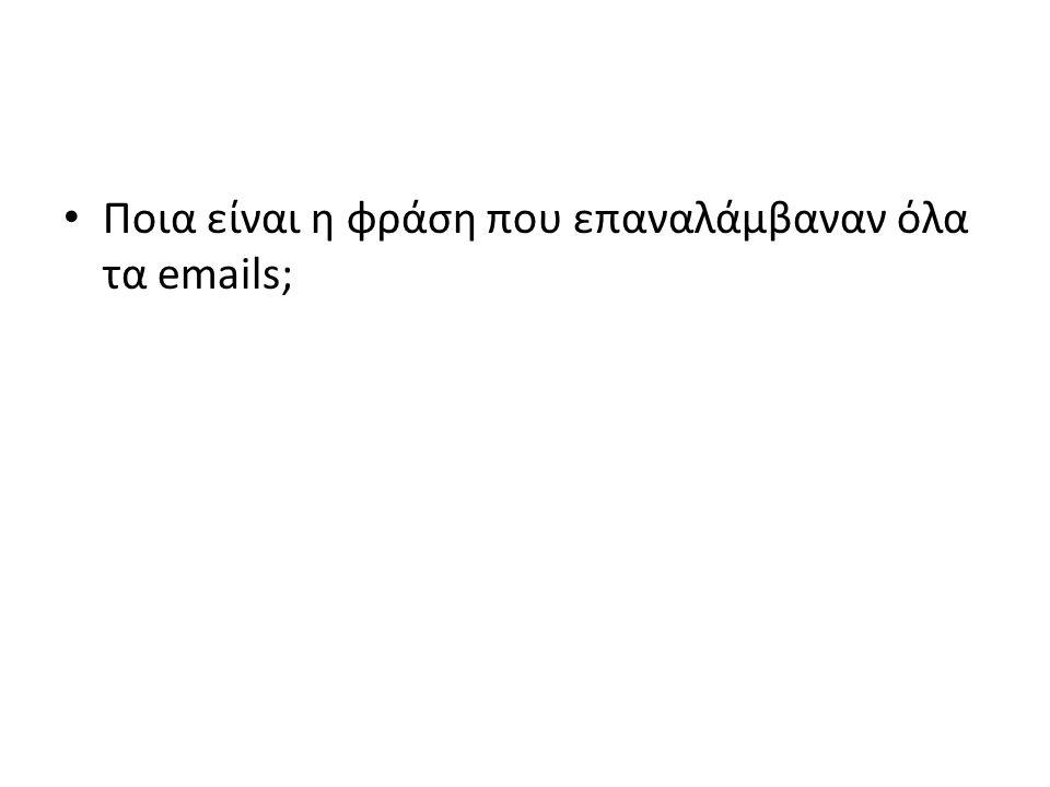 Ποια είναι η φράση που επαναλάμβαναν όλα τα emails;