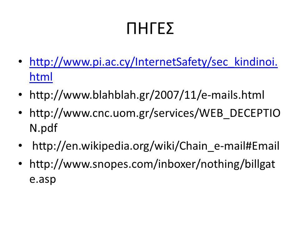 ΠΗΓΕΣ http://www.pi.ac.cy/InternetSafety/sec_kindinoi. html http://www.pi.ac.cy/InternetSafety/sec_kindinoi. html http://www.blahblah.gr/2007/11/e-mai