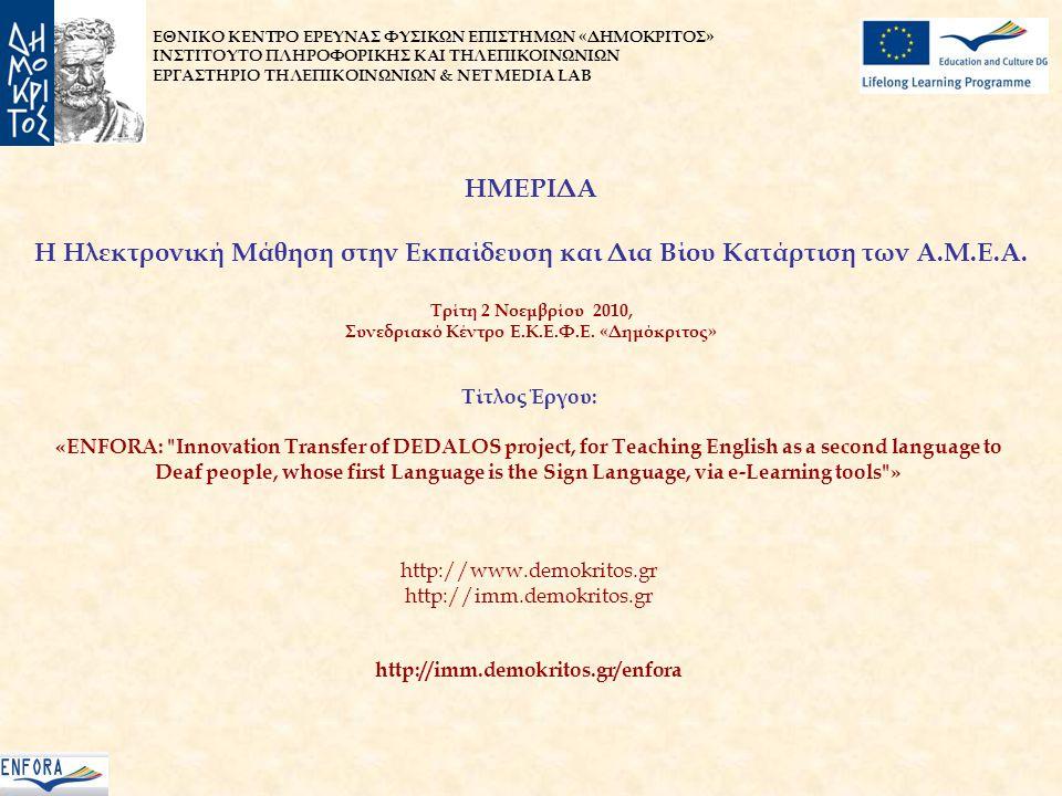 ΗΜΕΡΙΔΑ Η Ηλεκτρονική Μάθηση στην Εκπαίδευση και Δια Βίου Κατάρτιση των Α.Μ.Ε.Α.