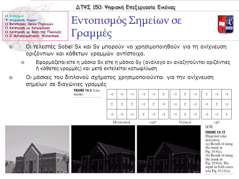 ΔΤΨΣ 150: Ψηφιακή Επεξεργασία Εικόνας © 2005 Nicolas Tsapatsoulis Εντοπισμός Σημείων σε Γραμμές  Εισαγωγή  Ανίχνευση Ακμών  Εντοπισμός Ορίου Περιοχ