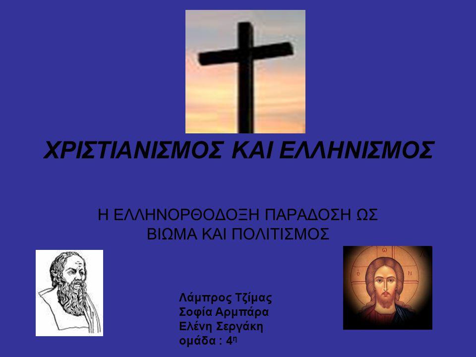 Οδυσσέας Ελύτης Όπως και η Ιωάννα Τσάτσου έτσι και ο Οδυσσέας Ελύτης είχε ιδιαίτερη αγάπη στην Ορθοδοξία.Το ποιητικό του έργο είναι γεμάτο από τα σύμβολα της Ορθοδοξίας, ενώ κύρια πηγή έμπνευσής του είναι η Παναγιά.Την Παναγία την συναντάμε ως Μακρινή Μητέρα και Ρόδο Αμάραντο στο «Άξιον Εστί»,όμοια του πελάγους στο «Ναυτάκι του Περιβολιού»,ενώ πάντα συμπορεύεται με τον ποιητή σε στεριά και θάλασσα, σε λύπες και χαρές.Εδώ πρέπει να αναφέρουμε και το τάμα του ποιητή,το χτίσιμο δηλαδή μιας Εκκλησίας στο αγαπημένο του νησί, την Σίκινο, της οποίας τα θυρανοίξια έγιναν στις 6\8\2011.