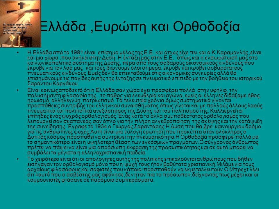Ελλάδα,Ευρώπη και Ορθοδοξία Η Ελλάδα από το 1981 είναι επίσημο μέλος της Ε.Ε. και όπως είχε πει και ο Κ.Καραμανλής,είναι και μια χώρα,που ανήκει στην
