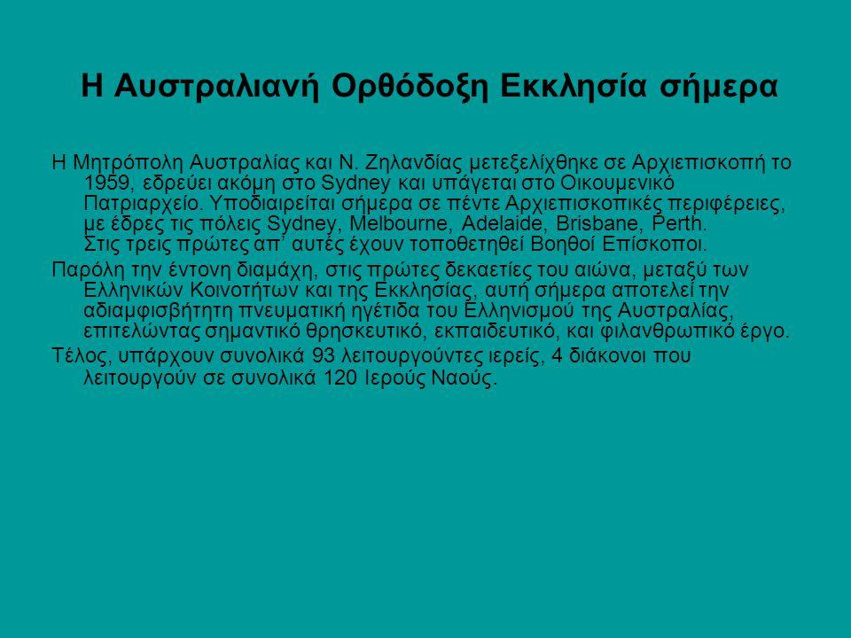 Το Θρησκευτικό Συναίσθημα των απόδημων Ελλήνων Σύμφωνα με τα επίσημα στατιστικά στοιχεία, το 90.5% των Ελλήνων της Αυστραλίας δηλώνει ότι είναι Χριστιανοί Ορθόδοξοι.
