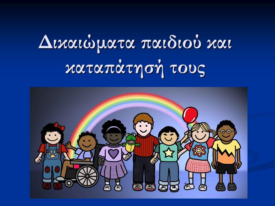 Εισαγωγή Παιδί: κάθε άτομο από 0-18 ετών Παιδί: κάθε άτομο από 0-18 ετών Διεθνές σύμβαση για τα δικαιώματα του παιδιού: Διεθνές σύμβαση για τα δικαιώματα του παιδιού: Αναγνώριση δικαιωμάτων στα παιδιά ανεξάρτητα από διακρίσεις φυλής, φύλου, γλώσσας, θρησκείας, απόψεων, περιουσίας, κατάστασης.
