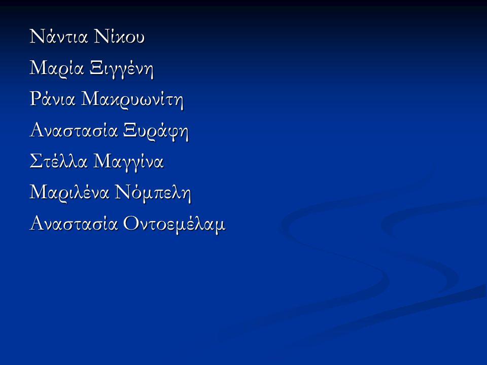 Nάντια Νίκου Μαρία Ξιγγένη Ράνια Μακρυωνίτη Αναστασία Ξυράφη Στέλλα Μαγγίνα Μαριλένα Νόμπελη Αναστασία Οντοεμέλαμ